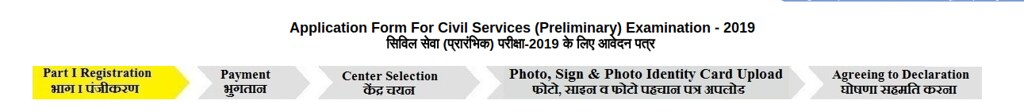 UPSC IAS/ Civil Services Application Form 2019 - Steps