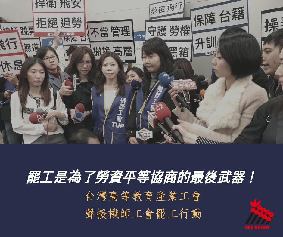 高教工會聲援機師工會罷工。(圖片來源:高教工會臉書)