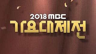 MBC Song Festival 2018