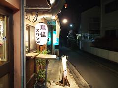 Toriyoshi Stand