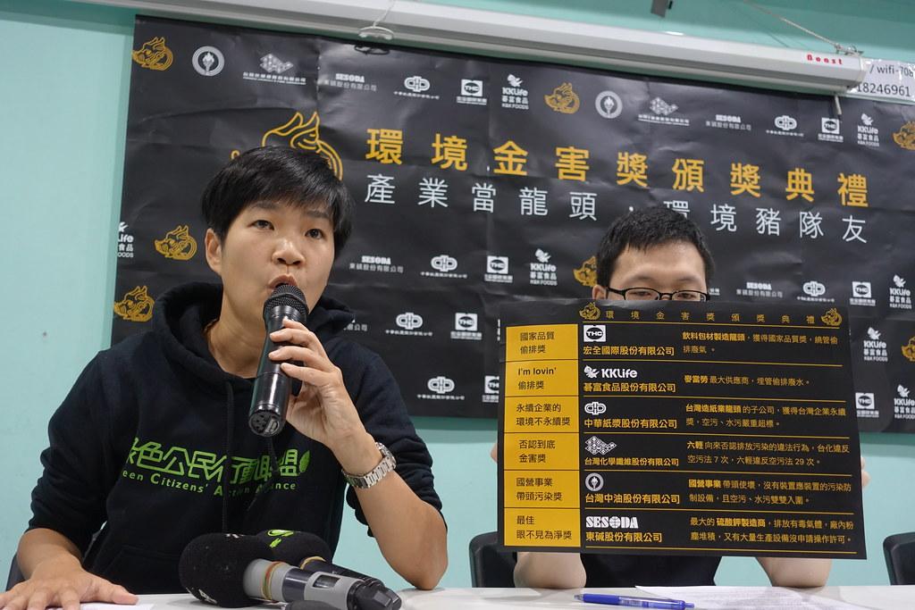 绿色公民行动联盟召开记者会,颁发2018年度环境金害奖。(摄影:张智琦)