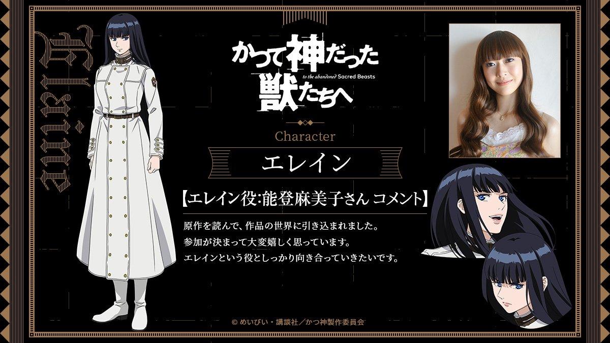 190226 -「能登麻美子×中村悠一」大牌降臨、電視動畫版《かつて神だった獣たちへ》(獵獸神兵)公開第2批角色!