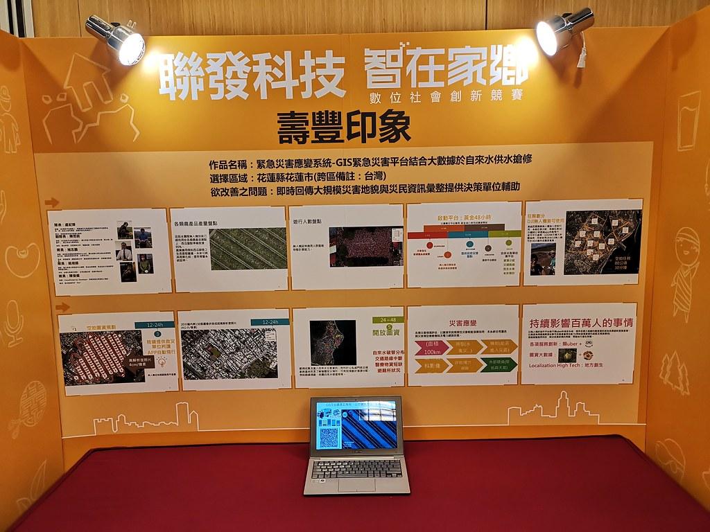 智在家鄉 2018智在家鄉聯發科技數位社會創新競賽獲獎團隊紀錄 32556149848 4a425a96e2 b