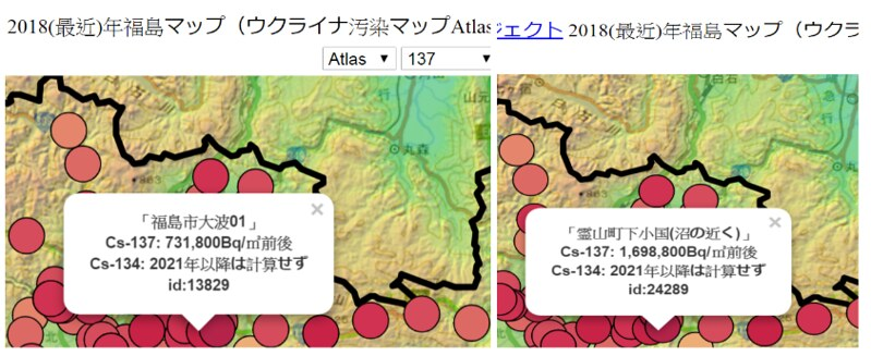 據民間測量數據,福島市內一處,輻射污染高達73萬貝克/平方公尺,鄰近一處則有169萬貝克/平方公尺。