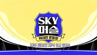 Sky Muscle Ep.1