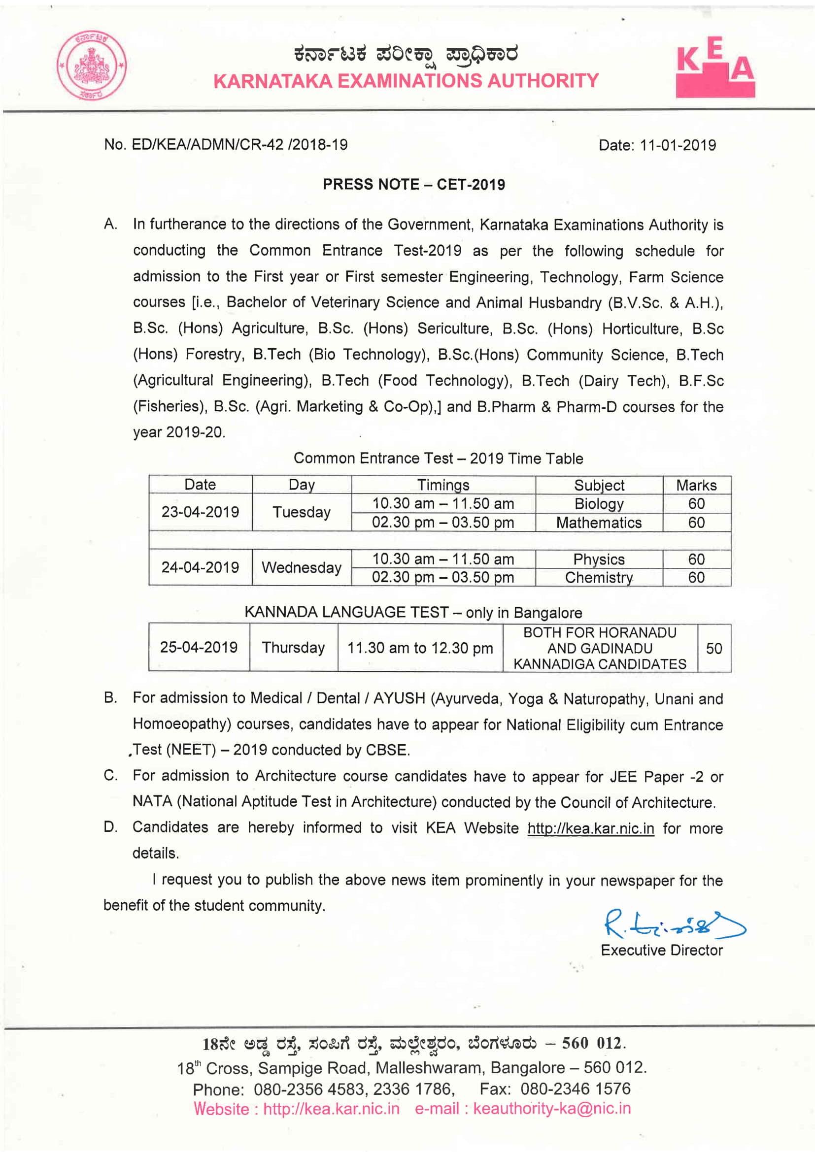 KCET Exam Dates 2019