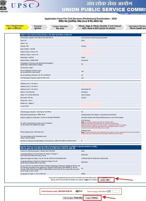 UPSC Civil Service Application Form 2019