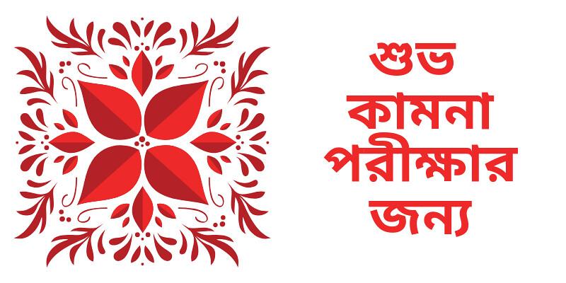 Rabindra Mukta Vidyalaya Routine 2019