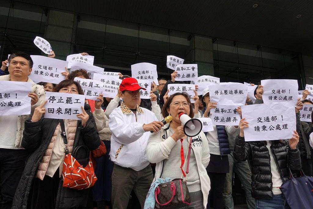 部分華航員工前往交通部抗議,反對機師罷工,但被揭露許多人是主管和經理。(攝影:張智琦)