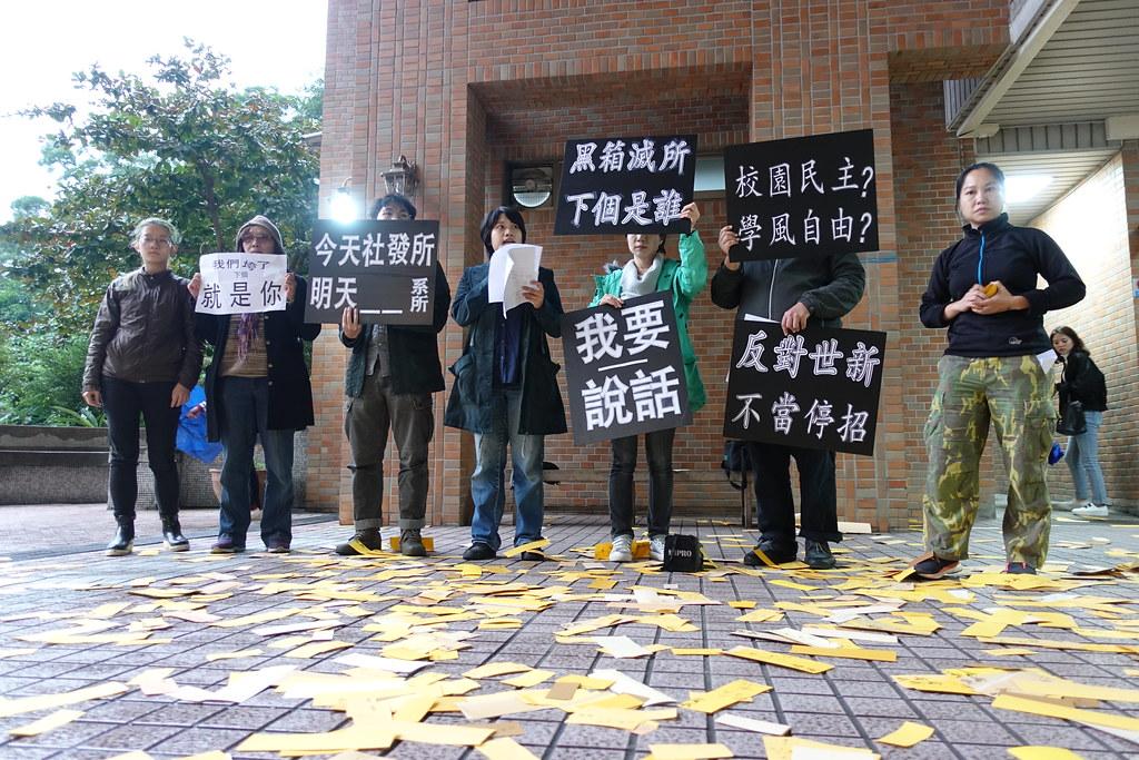 世新社發所學生得知校方強行通過停招決議後,齊聚舍我樓下抗議。(攝影:張智琦)