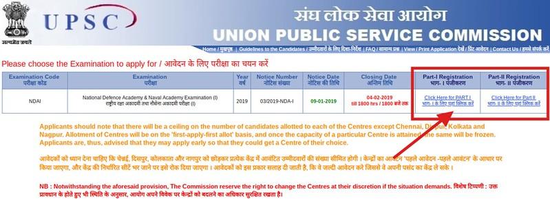 NDA 2 Application Form 2019
