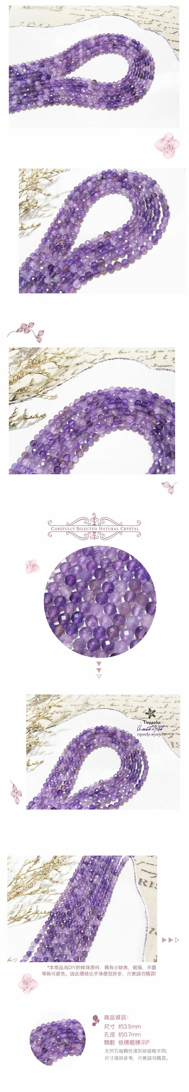 天然石.DIY串珠 天然漸變色紫水晶切面圓珠24P【F9452】約3.5mm紫晶切角條珠散珠《晶格格的多寶格》