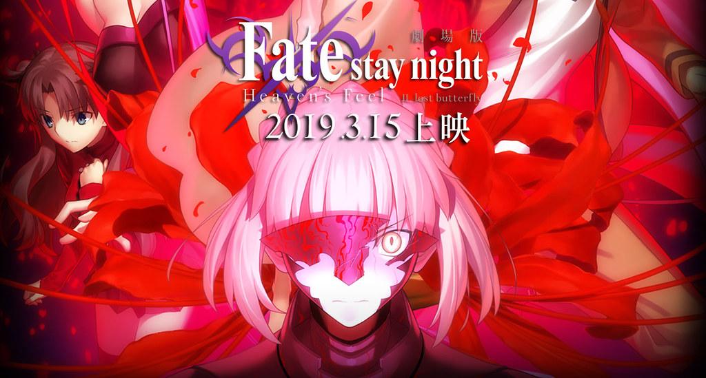 181226 - 劇場版《Fate/stay night [Heaven's Feel] II.迷途之蝶》宣布2019/3/15台灣上映、二種中文海報公開!