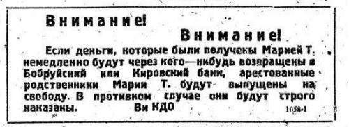Суровые коллекторы из Бобруйска