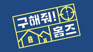 Where is My Home Ep.2