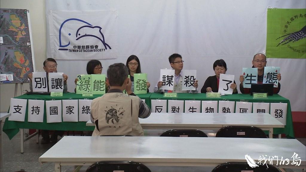 嘉南地區廣大鹽田被列為開發目標,引發保育團體反彈。