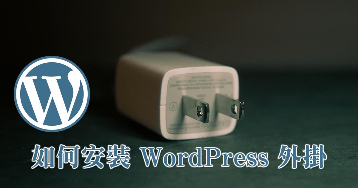 [WordPress 基礎教學] 如何為 WordPress 網站安裝外掛