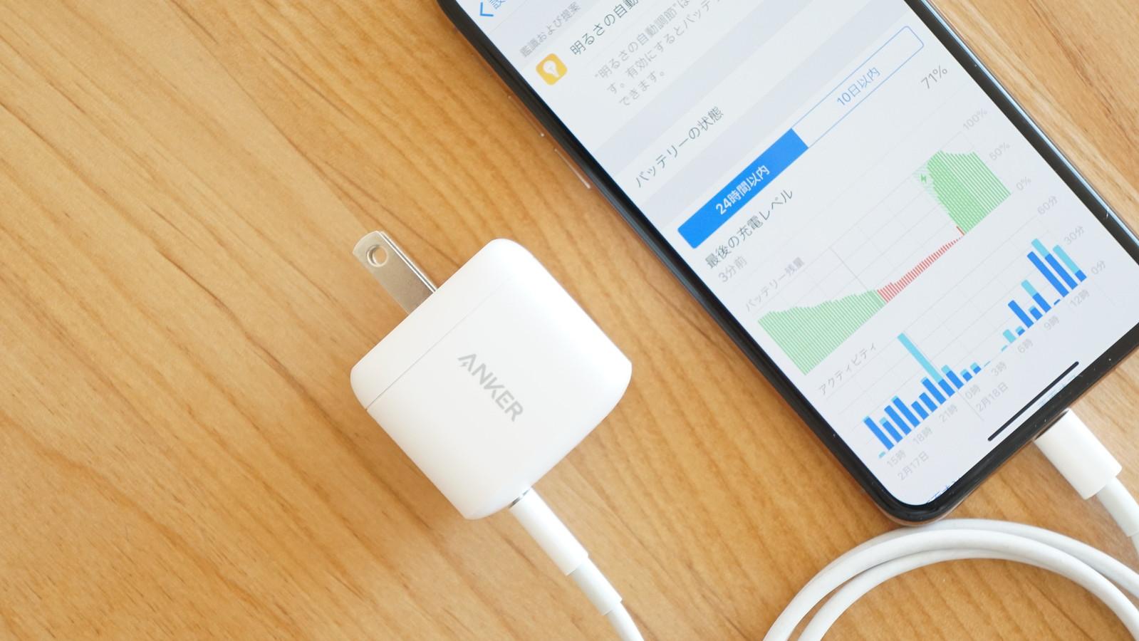 次世代素材GaN採用の超小型USB充電器「Anker PowerPort Atom PD 1」レビュー