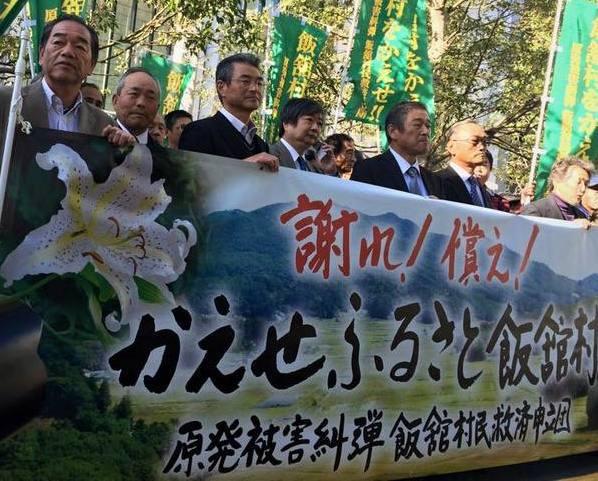 上街抗議,要求道歉賠償的飯館村村民(來源:飯館村民救濟申訴團)。