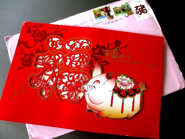 CNY card 3