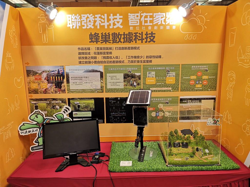 智在家鄉 2018智在家鄉聯發科技數位社會創新競賽獲獎團隊紀錄 32556149058 86c6c816e4 b