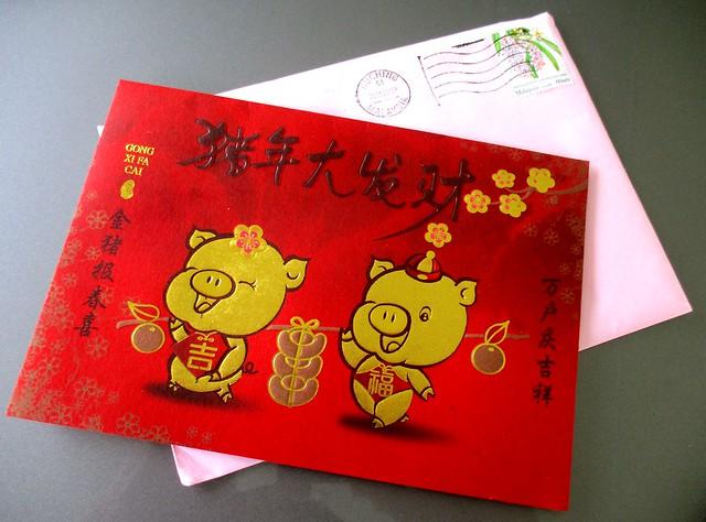 CNY card 2