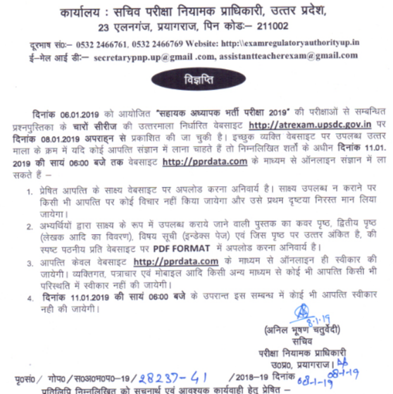 UP Assistant Teacher Official Answer Key 2018