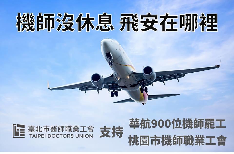 台北市醫師職業工會聲援機師工會罷工。(圖片來源:台北市醫師職業工會臉書)