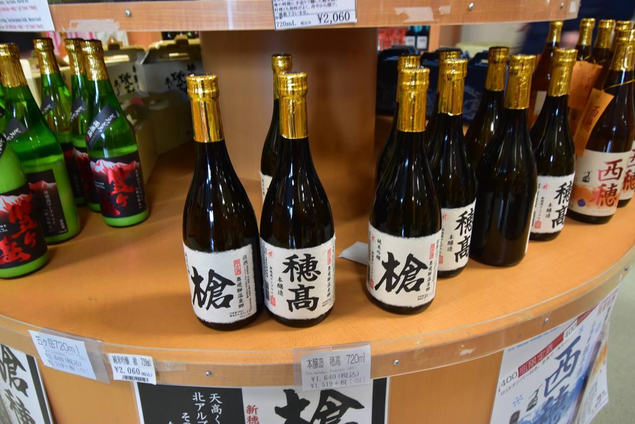 新穂高ロープウェイ限定日本酒 槍・穂高