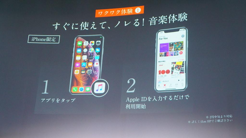 Apple Music、6ヶ月無料特典の利用方法