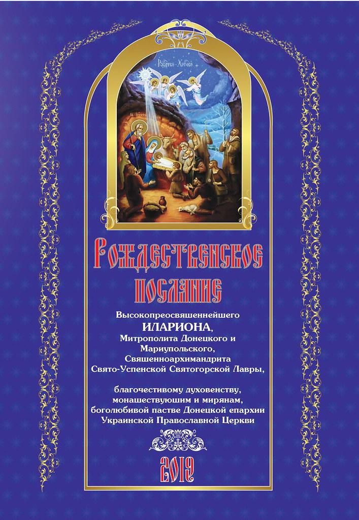 Митрополит Донецкий и Мариупольский Иларион. Рождественское послание 2019