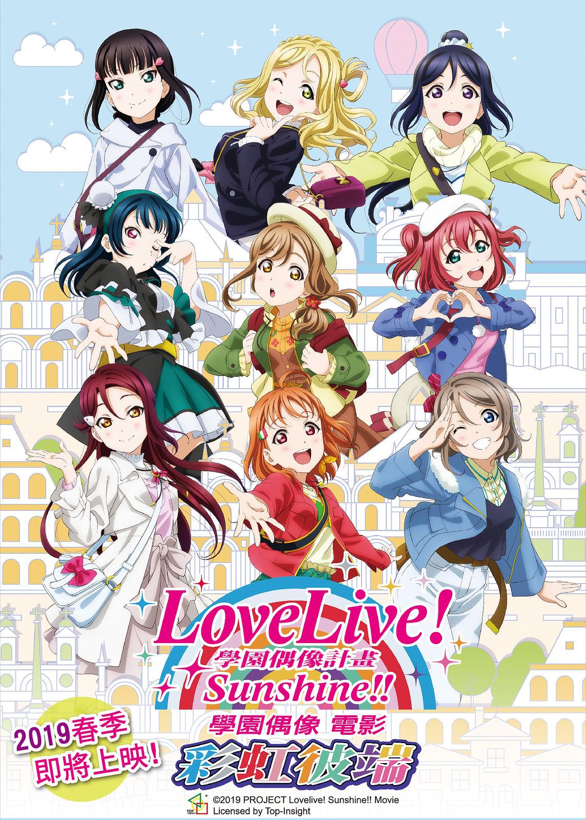 190105 – 日本昨天首映劇場版《Love Live! Sunshine!! 學園偶像電影~彩虹彼端~》台灣預定今年春天上映!