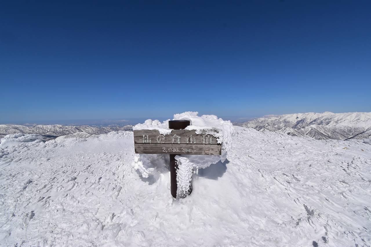 仙ノ倉山山頂