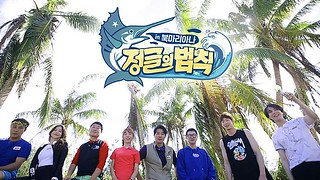 Law Of The Jungle Ep.412