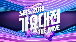 SBS Music Awards 2018