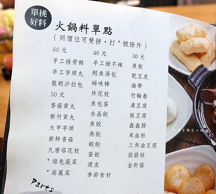 9 沐也日式涮涮鍋