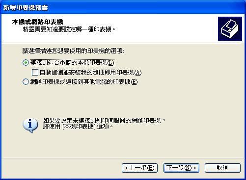 [Win10] WinXP 連接 Win10 共享印表機-5