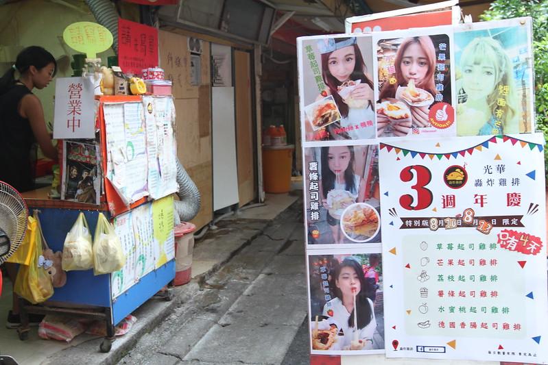 台北美食-八德商圈-轟炸雞排 (5)