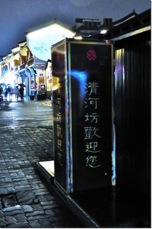 杭州明清河坊街--by 胡化誠 1