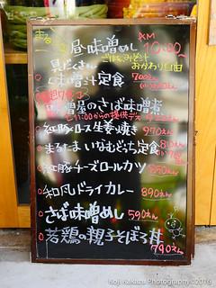 味噌めしや まるたま-4