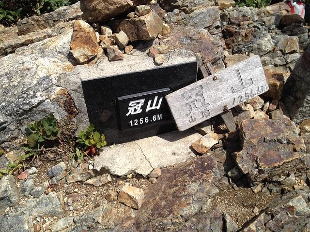 冠山 山頂碑