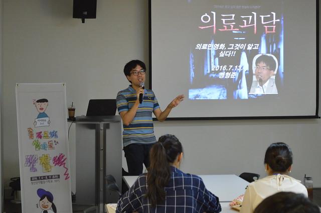 20160713_의료민영화 강연(3)