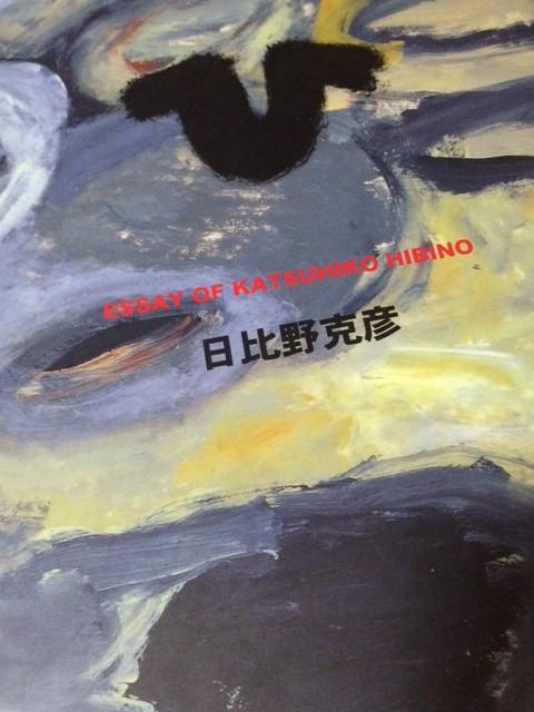 日比野克彦『ひ―ESSAY OF KATSUHIKO HIBINO』