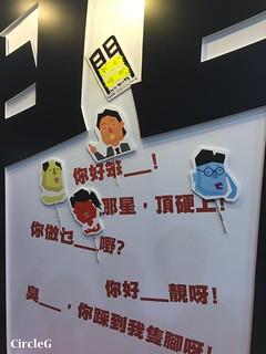 CIRCLEG 香港 遊記 香港書展 香港會議展覽中心 灣仔 100毛 林日曦 (3)