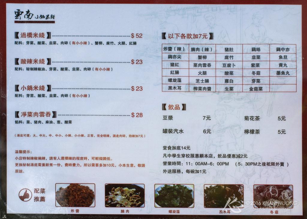 HK Trip '16 Day 3 0012 (雲南小鍋米線 - Menu)
