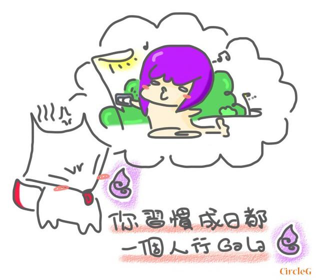 CIRCLEG 圖文 傾電話行路特別快 一個人行好悶 本地原創 (3)