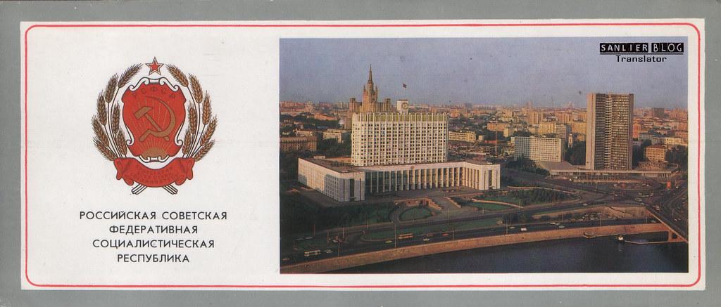 社会主义共和国首都明信片09