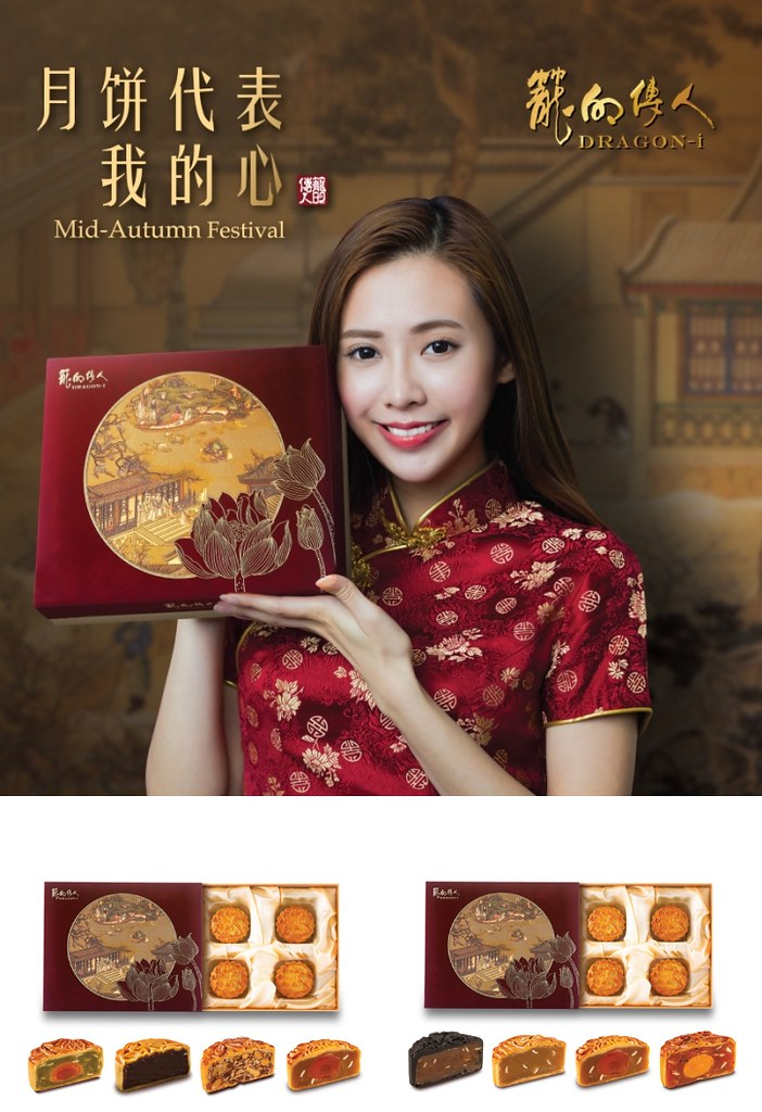 dragoni-mooncake-voucher2016