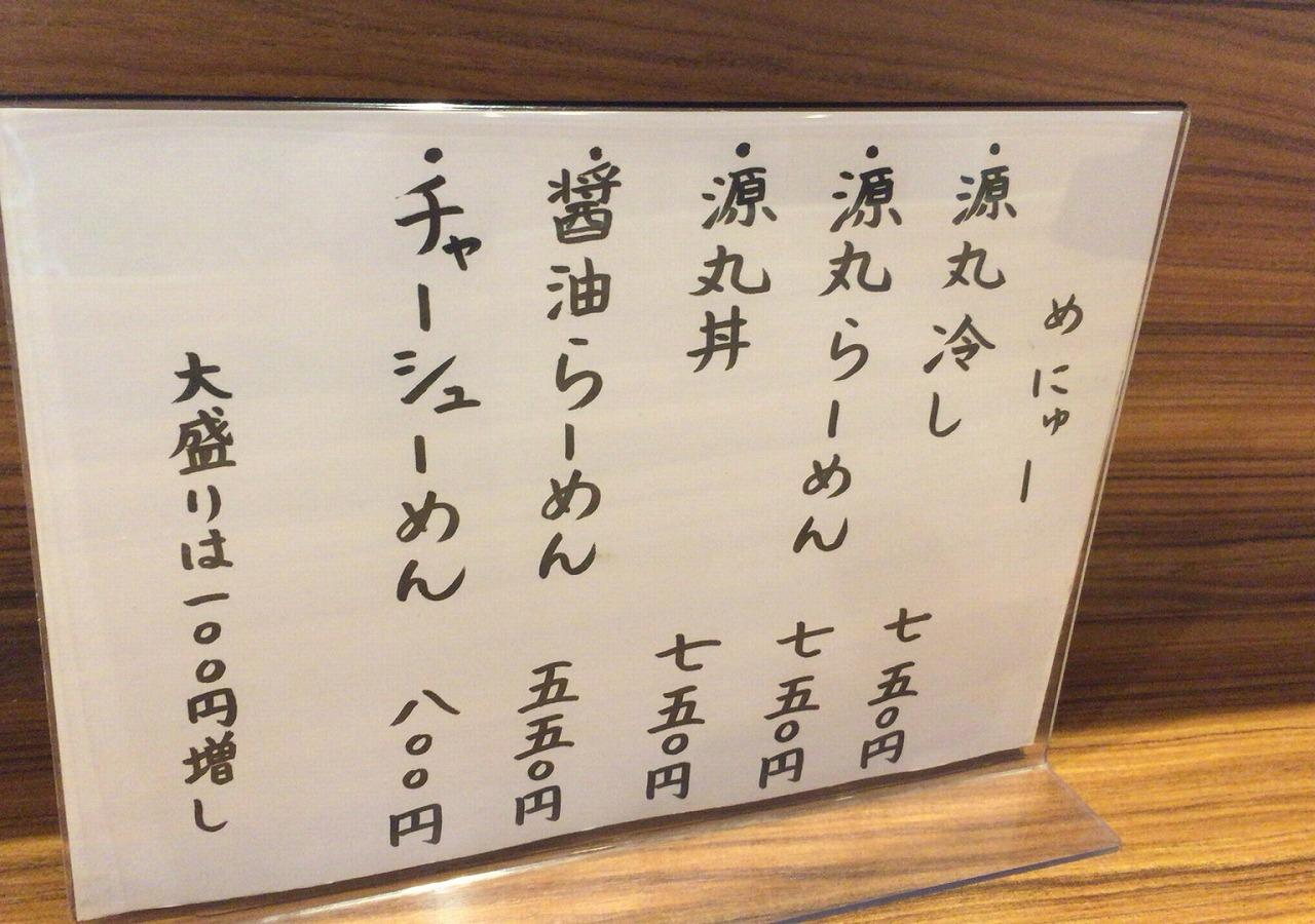 20160917_麺屋源丸 (2)
