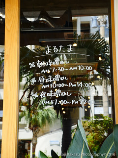 味噌めしや まるたま-5